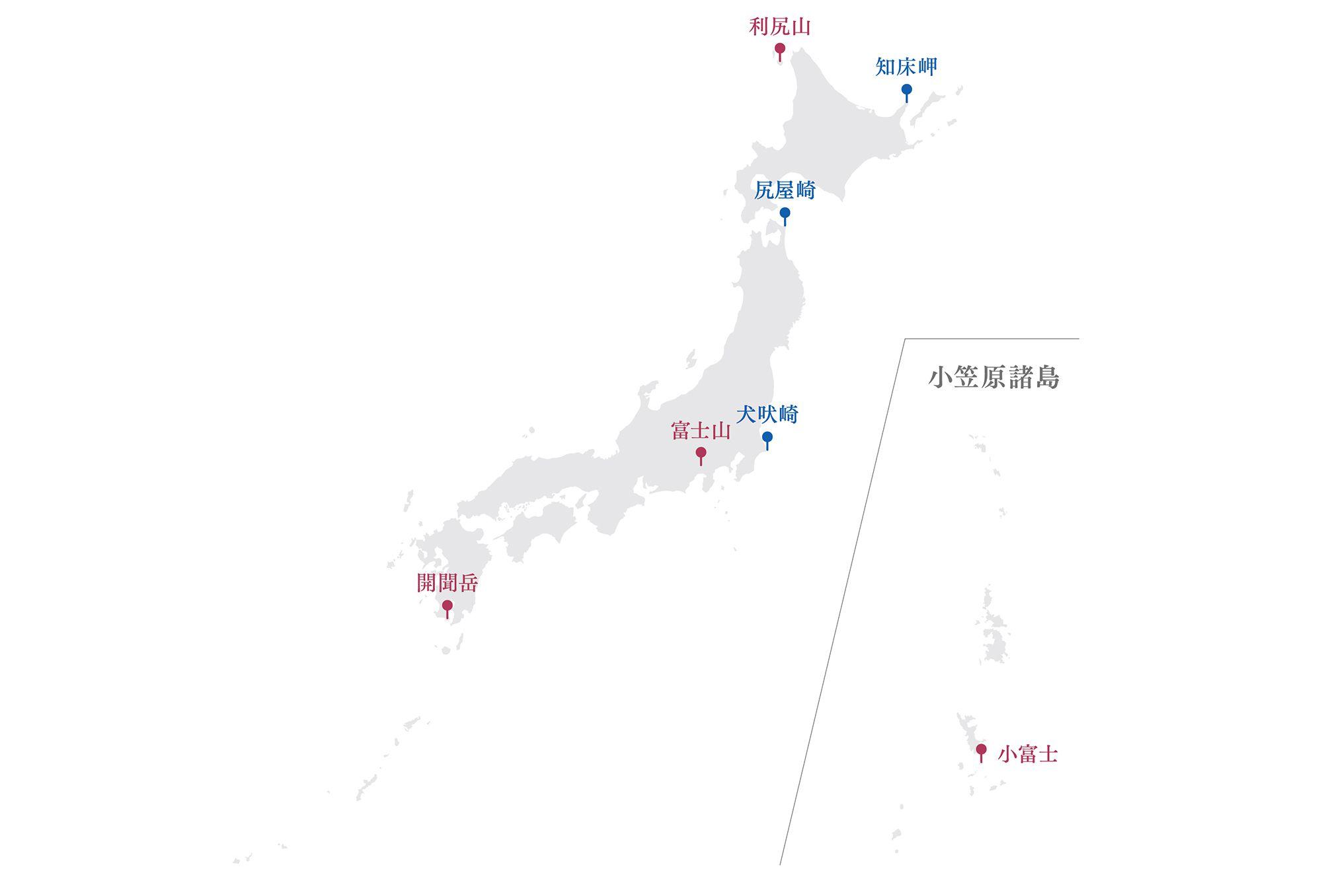 「海から見た日本の風景」の(前編)(後編)で紹介した地を記載。