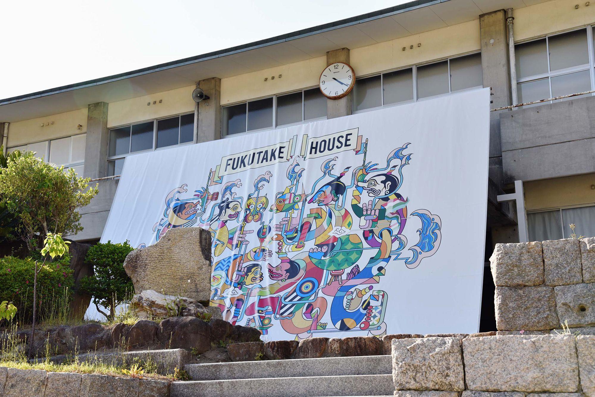 福武ハウスの正面入口。インドネシアのアーティスト、インディゲリラによる作品「Sahabat Alam/Friend of Nature」が迎える。元小学校の建物は当時の面影を色濃く残しながら、モダンに改装されている。