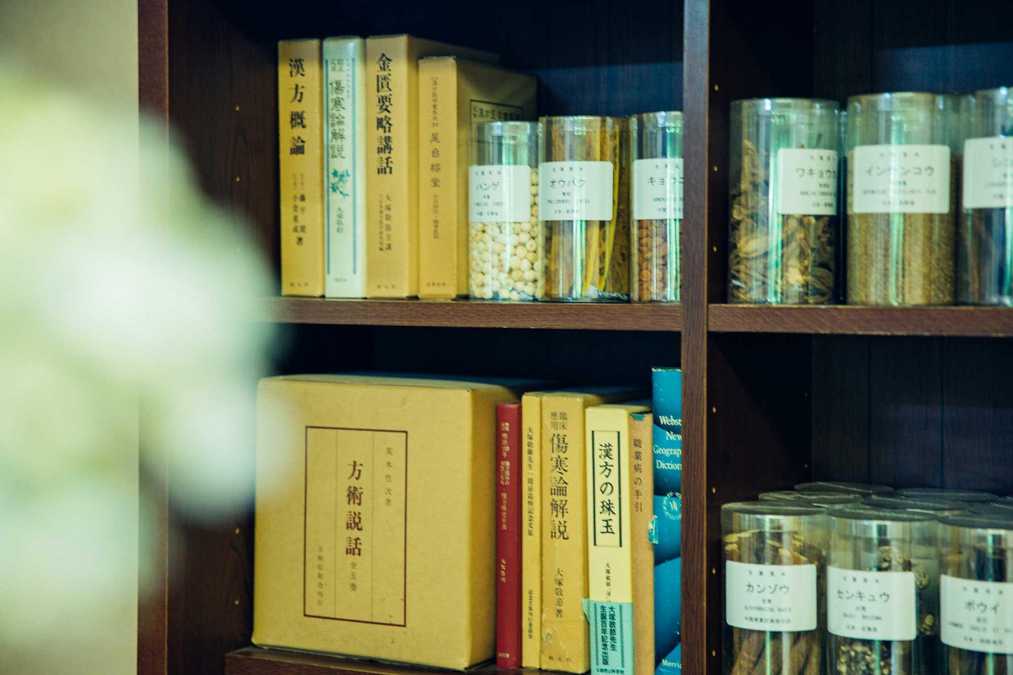生薬と本が並ぶ棚。
