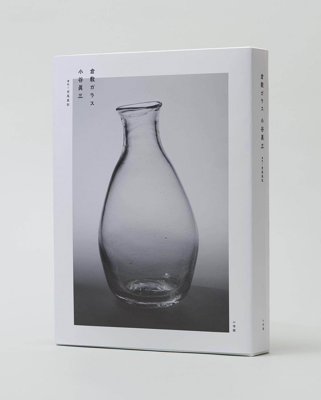 赤尾昌則が撮り下ろしたガラス作品をまとめた上巻と、小谷眞三の人柄や仕事ぶりを紹介した下巻の2冊組。