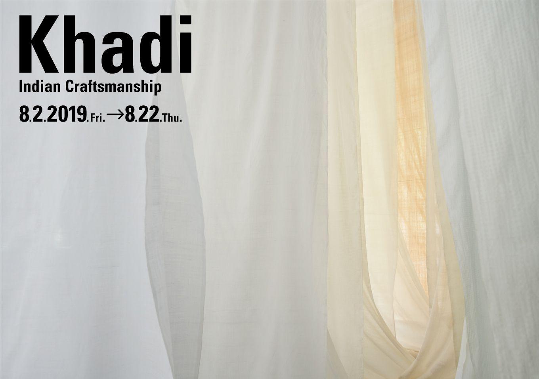 ISSEYMIYAKE/NEW YORK で開催された「Khadi:Indian Craftmanship」。