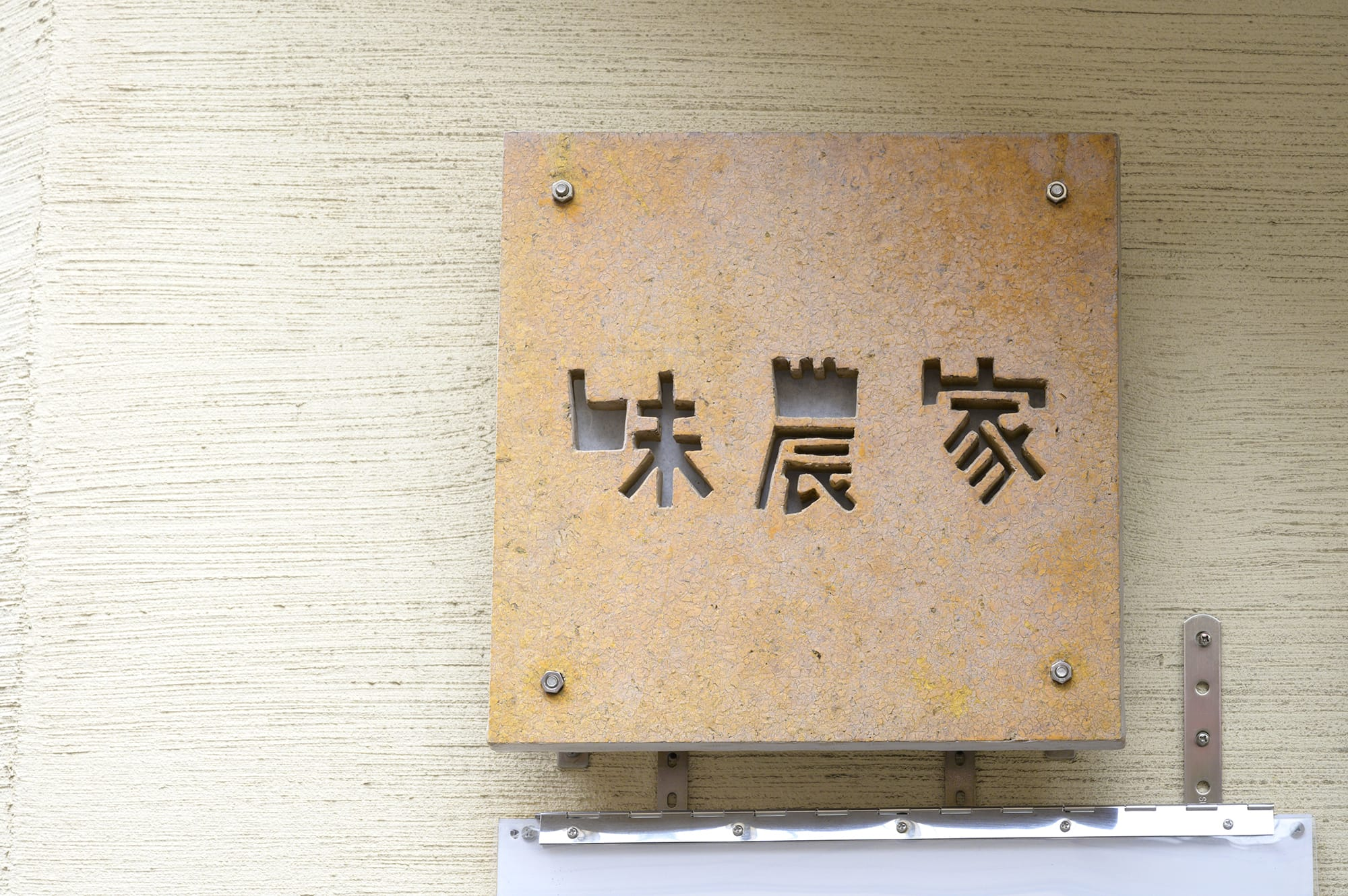 The restaurant marks its 11th year since opening its door at the shopping district in Taito-ward's Torigoe.