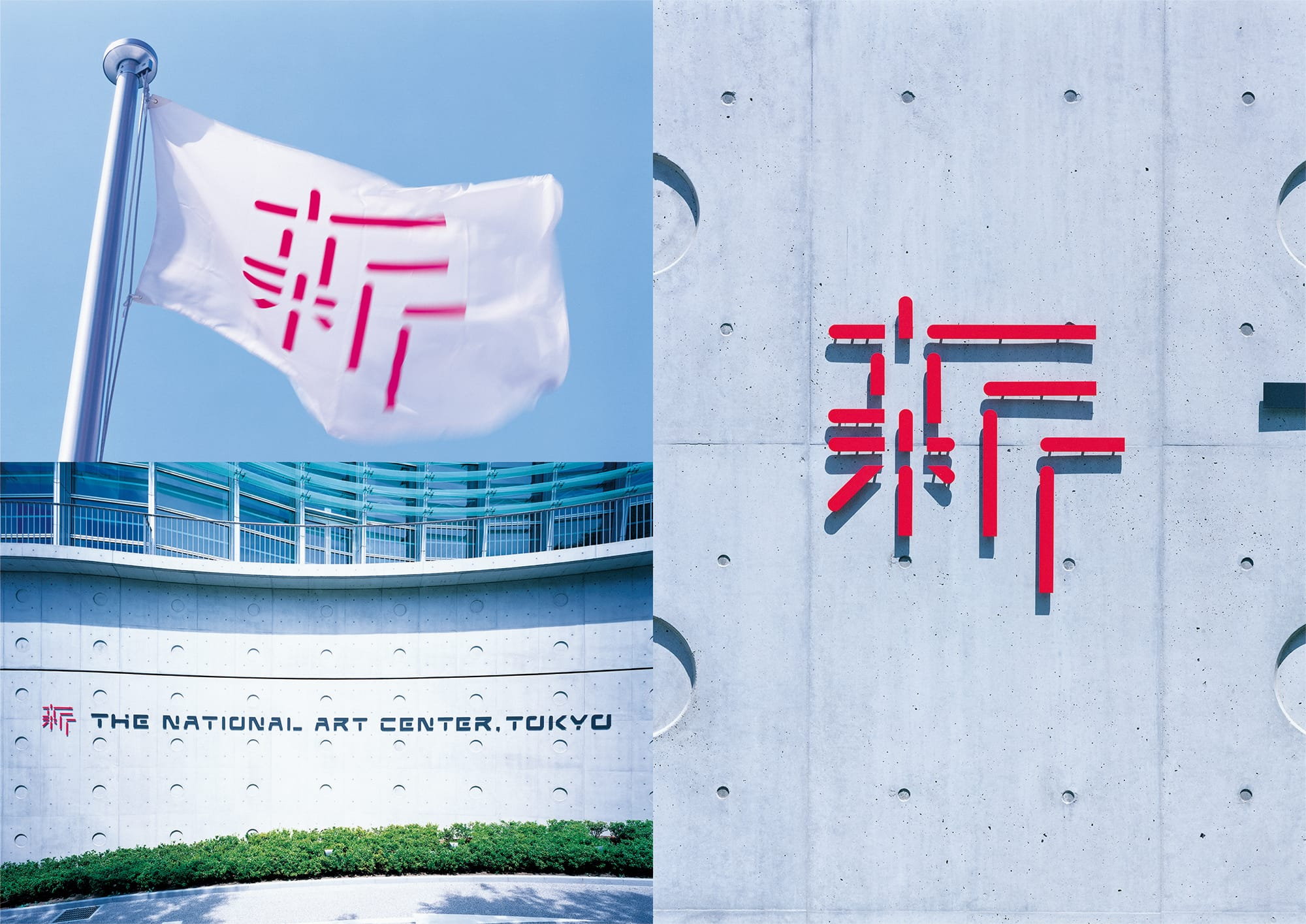 "In 2007, Sato designed the logo for the NACT which opened in Roppongi. Since the museum focused on new concepts such as being a museum without a collection and carrying a role as an art information center, Sato chose the Japanese kanji character ""shin"" (new) for their symbol mark."